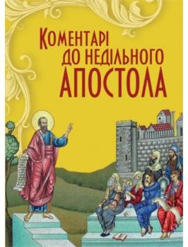 Коментарі до недільного Апостола - фото книги