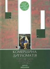 Комерційна дипломатія: торговельна політика і право - фото обкладинки книги
