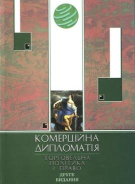 Комерційна дипломатія: торговельна політика і право - фото книги