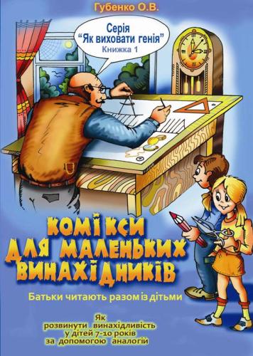 Книга Комікси для маленьких винахідників