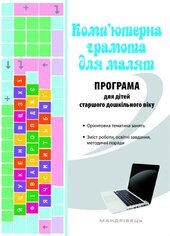 Комп'ютерна грамота для малят. Програма для дітей старшого дошкільного віку - фото обкладинки книги