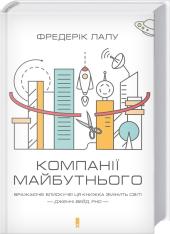 Компанії майбутнього - фото обкладинки книги