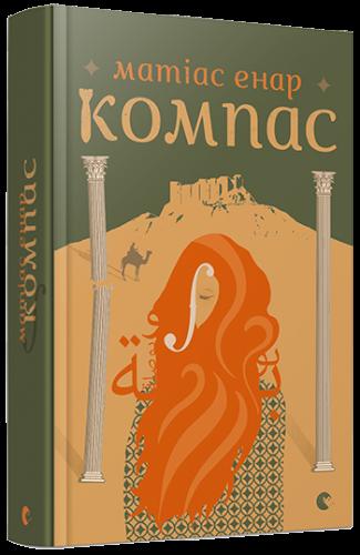 Книга Компас