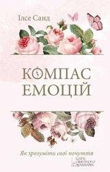 Компас емоцій. Як зрозуміти свої почуття - фото обкладинки книги