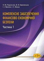 Комплексне забезпечення фінансово-економічної безпеки. Частина 1 - фото обкладинки книги