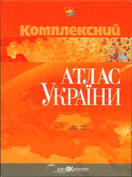Комплексний атлас України - фото книги