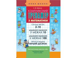 Комплексний тренажер з математики. Склад чисел 2-10. Додавання і віднімання в межах 100 - фото книги