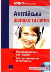Комплект Аудіотренер. Англійська швидко і легко (книга + СD-ROM) - фото обкладинки книги
