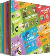 Комплект двомовних картонок для найменших - фото обкладинки книги