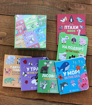 Книга Комплект двомовних картонок для найменших