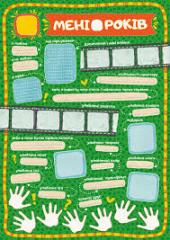 Комплект плакатів «Мені Х років + Плакат Мій день народження + інструкція» - фото обкладинки книги