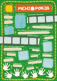 Комплект плакатів «Мені Х років + Плакат Мій день народження + інструкція» - фото книги