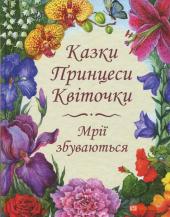 Комплект Принцеса Квіточка - фото обкладинки книги