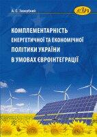 Комплементарність енергетичної та економічної політики України в умовах євроінтеграції - фото обкладинки книги