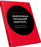 Композиція: Тотальний контроль - фото обкладинки книги