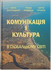 Комунікація і культура в ґлобальному світі - фото обкладинки книги