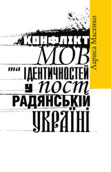 Конфлікт мов та ідентичностей у пострадянській Україн - фото обкладинки книги