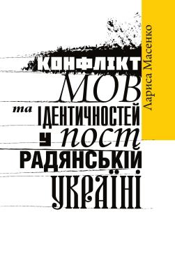 Конфлікт мов та ідентичностей у пострадянській Україн - фото книги