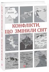 Конфлікти, що змінили світ - фото обкладинки книги