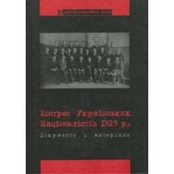 Конгрес українських націоналістів 1929 р. Документи і матеріали - фото книги