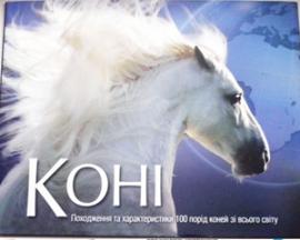 Коні - фото книги