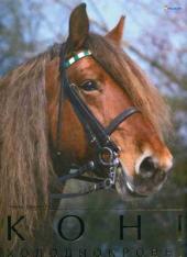 Коні холоднокровні - фото обкладинки книги