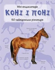 Коні і поні. Міні-енциклопедія - фото книги