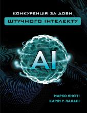 Конкуренція за доби штучного інтелекту - фото обкладинки книги