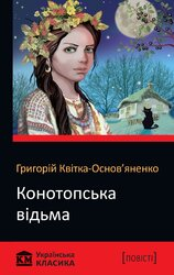 Книга Конотопська відьма