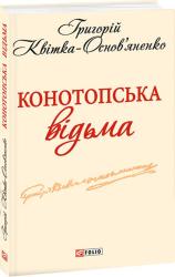 Конотопська вiдьма - фото обкладинки книги