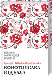 Конотопська відьма - фото обкладинки книги