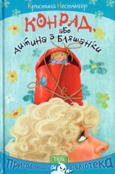 Конрад або Дитина з бляшанки - фото обкладинки книги