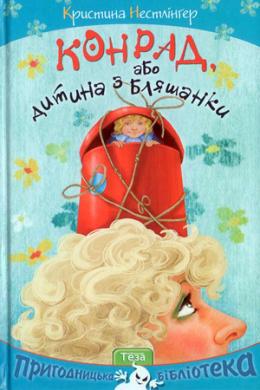 Конрад або Дитина з бляшанки - фото книги