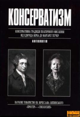КОНСЕРВАТИЗМ - фото книги
