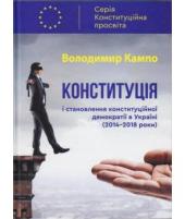 Конституція і становлення конституційної демократії в Україні (2014-2018 роки) - фото обкладинки книги