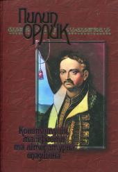 Конституція, маніфести та літературна спадщина - фото обкладинки книги