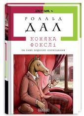 Коняка Фокслі та інші дорослі оповідання - фото обкладинки книги