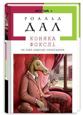 Коняка Фокслі та інші дорослі оповідання - фото книги