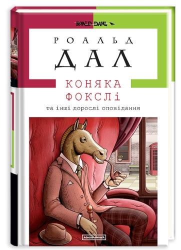 Книга Коняка Фокслі та інші дорослі оповідання