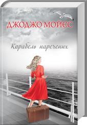 Корабель наречених - фото обкладинки книги