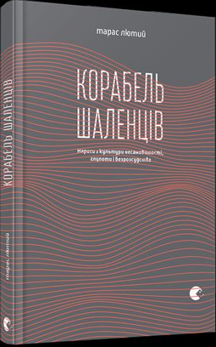 Книга Корабель шаленців