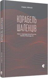 Корабель шаленців - фото обкладинки книги