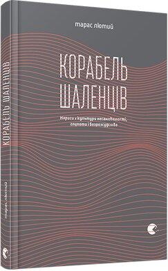 Корабель шаленців - фото книги