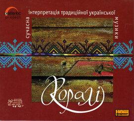 Коралі. Сучасна інтерпретація традиційної української музики - фото книги
