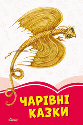 Коралові казки: Чарівні казки - фото обкладинки книги