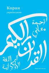 Коран українською - фото обкладинки книги