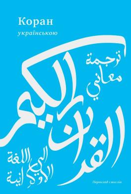 Коран українською - фото книги