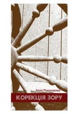 Корекція зору - фото обкладинки книги
