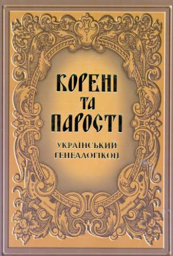 Книга Корені та парості: український генеалогікон