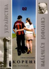 Корені українства на теренах світової культури - фото обкладинки книги